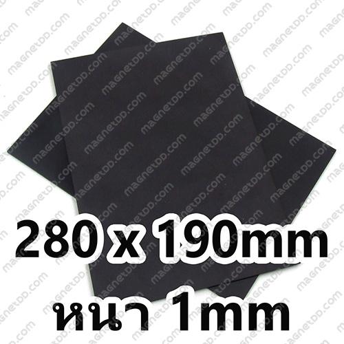 แม่เหล็กยาง ขนาด 280 x 190 หนา 1mm แม่เหล็กถาวรยาง Flexible Rubber Magnets