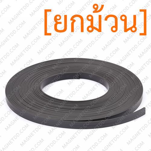 แม่เหล็กยาง ขนาด 10mm x 2mm ยาว 10เมตร [ยกม้วน] แม่เหล็กถาวรยาง Flexible Rubber Magnets